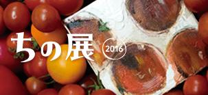chino2016_thumb31-1-min