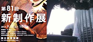 shinnseisaku81