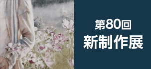 shinseisaku80_thumb-1-min